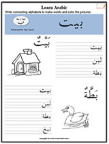 Arabic Urdu English Math trace sheets & free worksheets for kids