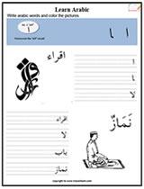 arabic urdu english math trace sheets free worksheets for kids. Black Bedroom Furniture Sets. Home Design Ideas