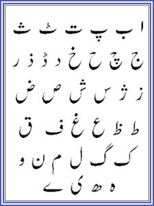 Urdu handwriting worksheets for kindergarten